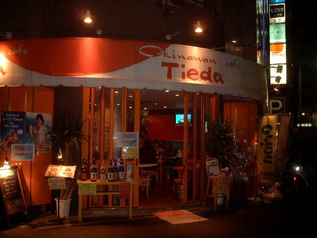 Teida(てぃーだ)_a0086270_11314782.jpg