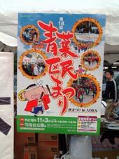 秋晴れの青葉区民祭レポート_b0008475_2250584.jpg