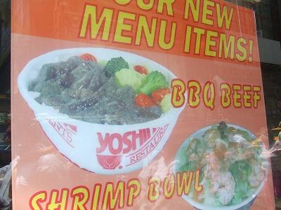 こんなの日本食じゃない!!_b0093577_14452131.jpg