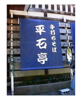 平石亭_f0050226_1223412.jpg