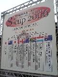 シュートボクシング世界最強決定トーナメントS-cup2006_b0036361_463552.jpg
