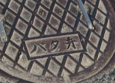 下をむいて歩こう_c0001670_2224162.jpg