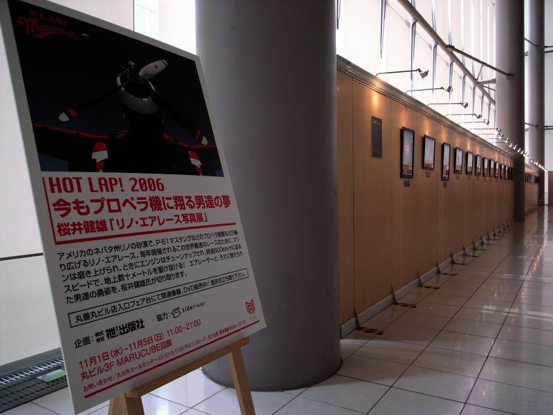 写真展巡回_e0004009_0155884.jpg