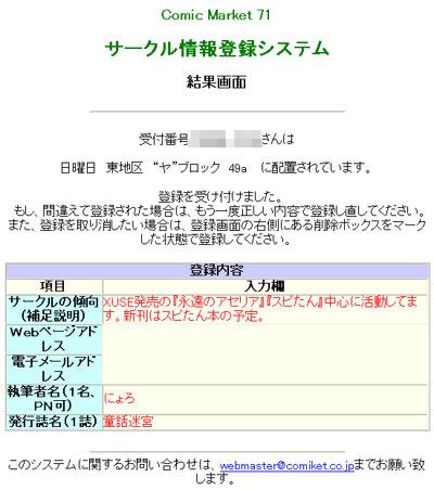 b0036516_0353732.jpg