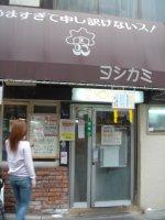 b0057947_20105537.jpg
