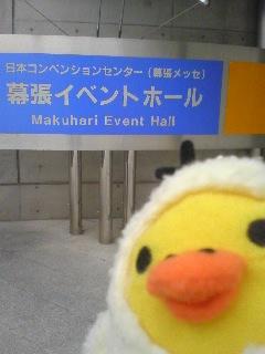 11/04 千葉・幕張イベントホール_c0098756_119745.jpg