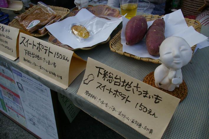 ズタ袋、スイートポテトなどの北鎌倉の恵みシリーズ完売!_c0014967_1410436.jpg