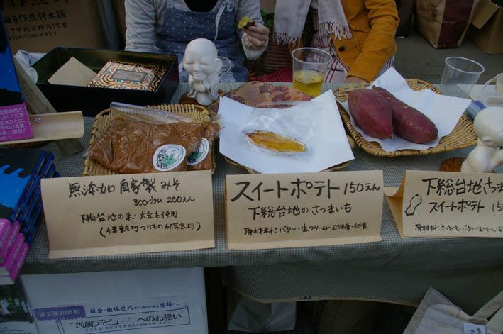 ズタ袋、スイートポテトなどの北鎌倉の恵みシリーズ完売!_c0014967_14105882.jpg