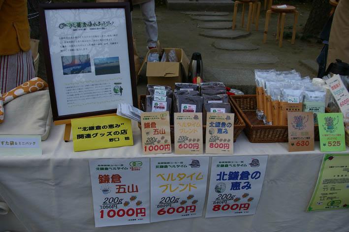 ズタ袋、スイートポテトなどの北鎌倉の恵みシリーズ完売!_c0014967_1424455.jpg