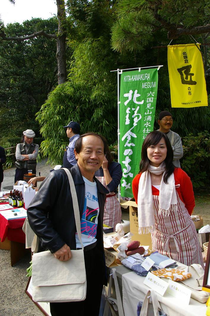 ズタ袋、スイートポテトなどの北鎌倉の恵みシリーズ完売!_c0014967_1431472.jpg