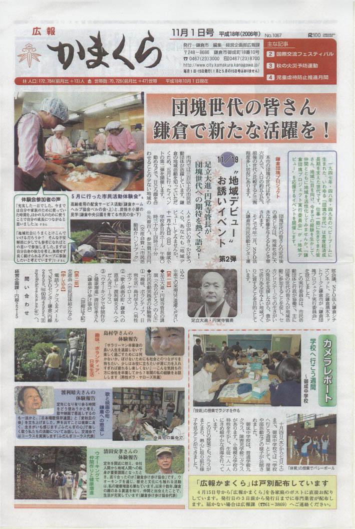 「広報 かまくら」が鎌倉団塊プロジェクト第2弾を一面で紹介_c0014967_21484462.jpg