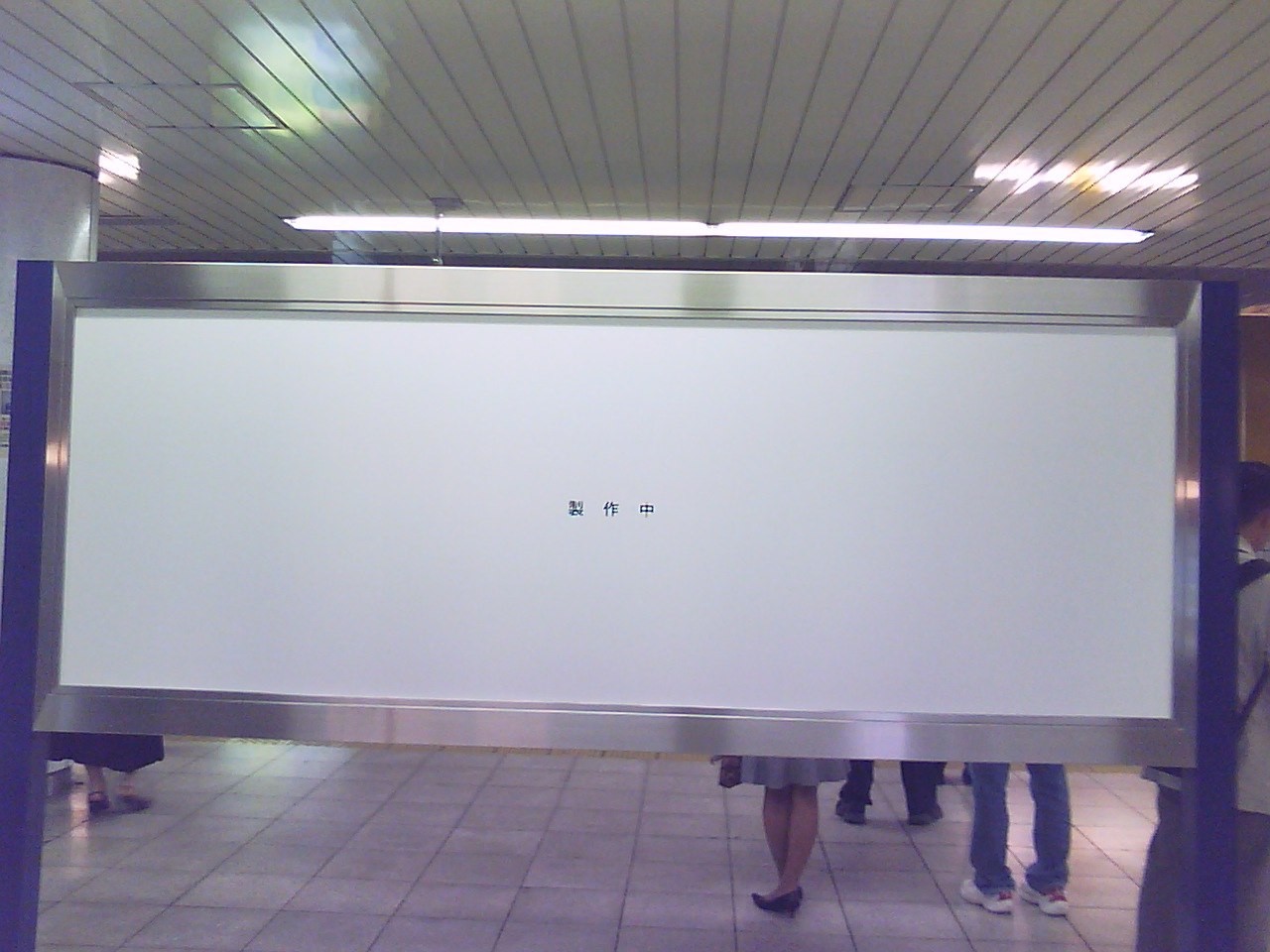 [写真] 駅シリーズ 期待しないでね_b0003577_0325529.jpg