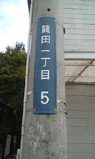 奈良県に     たつたひろし_b0048882_14275119.jpg