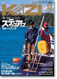ヨット専門誌「舵」12月号は5oceans特集!!_d0073005_19592956.jpg