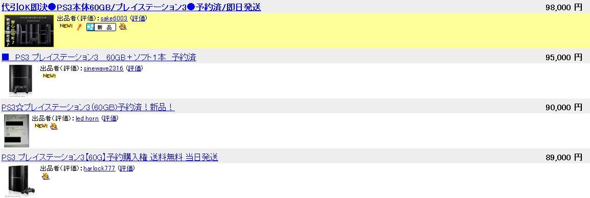 Wiiの予約が始まらない件。_c0004568_12335322.jpg