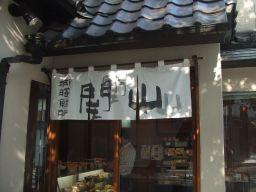お持ち帰りのお寿司 人形町「関山」_e0002086_955950.jpg