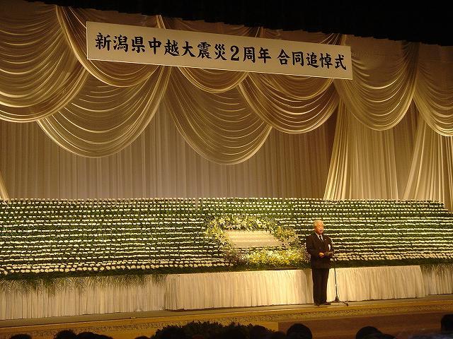 中越大震災2周年合同追悼式_f0019487_5143165.jpg