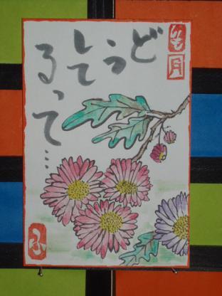 絵手紙(名も無き野菊)39_b0104092_1242476.jpg
