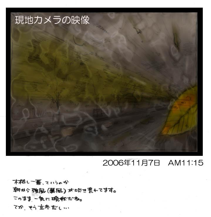 木枯らし_f0083935_1715630.jpg