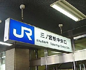 高志之牧童神戸へ行く15_e0063268_15101784.jpg