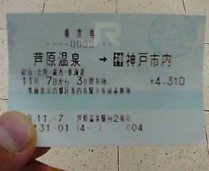 高志之牧童神戸へ行く16_e0063268_15125821.jpg