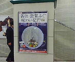 高志之牧童神戸へ行く17_e0063268_15155746.jpg