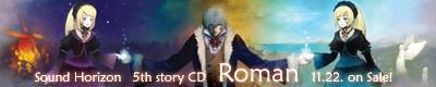5th Story CD 『Roman』」を応援しています。