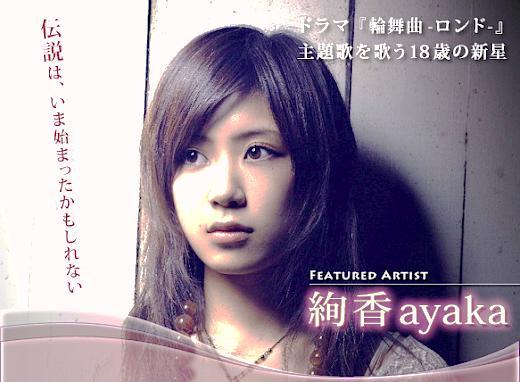 ayaka (絢香)_b0033699_80357.jpg