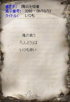 c0033559_1592161.jpg