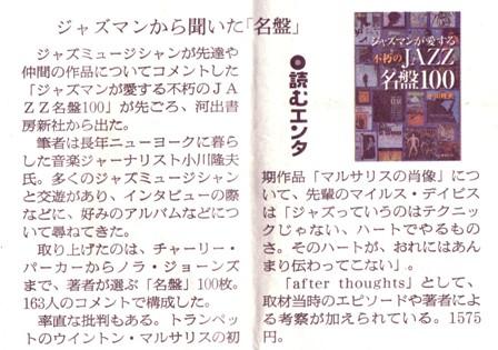 2006-11-08 朝日新聞の夕刊で紹介されました_e0021965_23281278.jpg