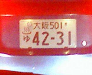 e0019696_363714.jpg