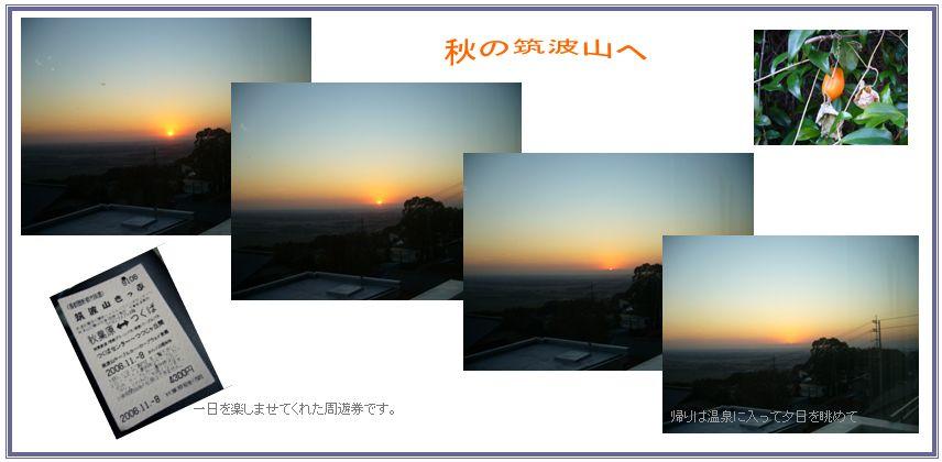 筑波山へ_c0051105_10282634.jpg
