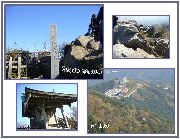筑波山へ_c0051105_1028358.jpg