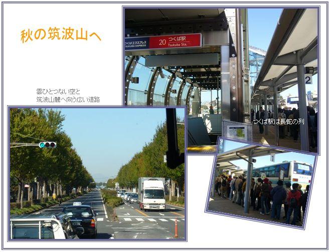 筑波山へ_c0051105_948503.jpg