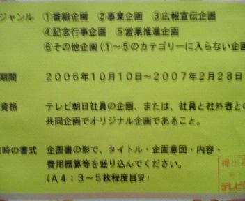 企画募集【その2】_c0052615_4212136.jpg
