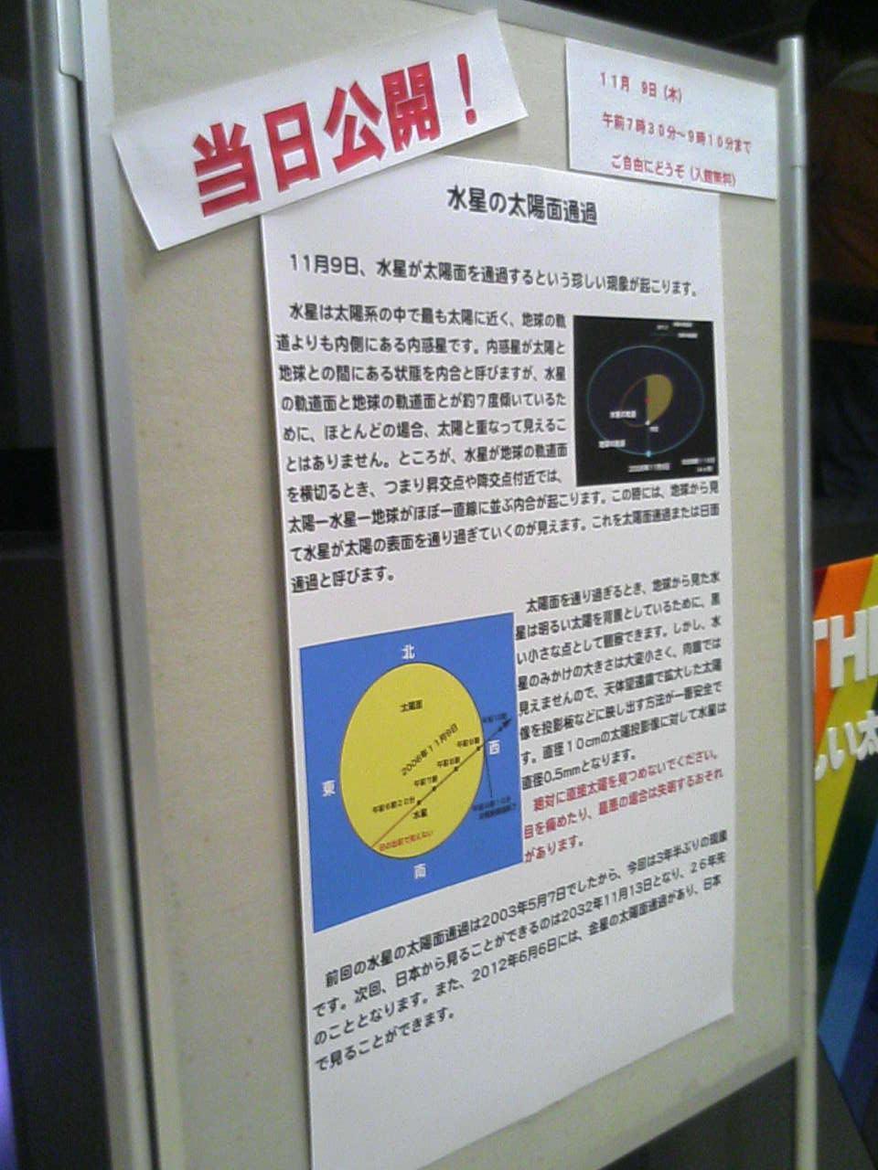 水星の太陽面通過!_e0013944_23264249.jpg