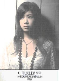 ayaka (絢香)_b0033699_15313768.jpg