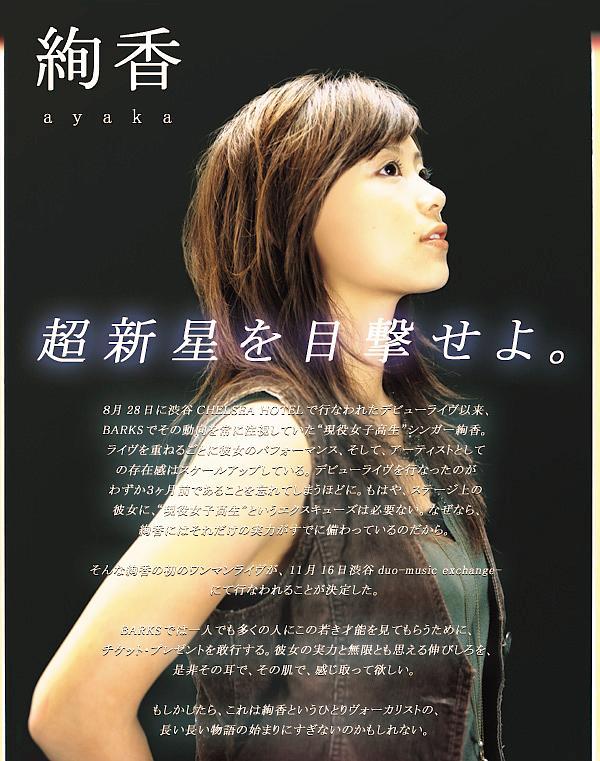 ayaka (絢香)_b0033699_1533388.jpg