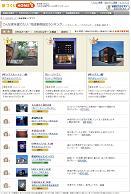 ネクスト、注文住宅ポータルサイト「家づくりHOME\'S」で完成事例ランキングサービス開始 東京都中央区_f0061306_18191941.jpg