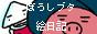 b0043728_23312239.jpg