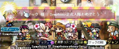 symphony(*´・ェ・)っ.゚+。★ヨロシクナノダ☆.゚+。_e0024628_1942960.jpg