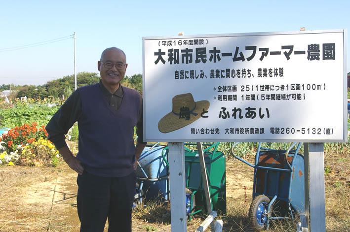 「大和市民ホームファーマー農園」を訪問(2006・11・9)_c0014967_18372388.jpg