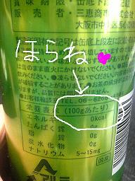 f0103873_664319.jpg