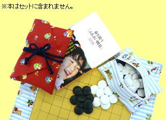 気軽にふれあい囲碁を楽しみましょう!携帯用ふれあい囲碁セット発売一針一針手縫いで仕上げました。_e0100687_10381632.jpg