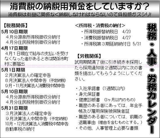 85号: 税務・人事・労務カレンダー _e0100687_14224581.jpg
