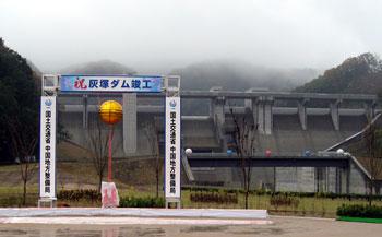 灰塚ダム竣工式_a0047200_22221993.jpg