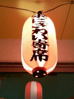 横浜にぎわい寄席_f0076322_10584557.jpg