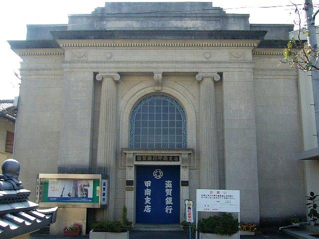 甲賀市の滋賀銀行甲南支店 : ヴ...