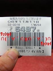 f0049187_10572011.jpg