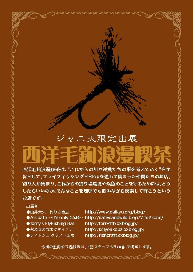 BIG EVENT !!_e0009009_21511362.jpg